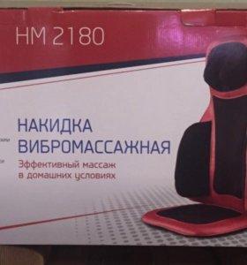 НАКИДКА ВИБРОМАССАЖНАЯ HAKUTO 2180