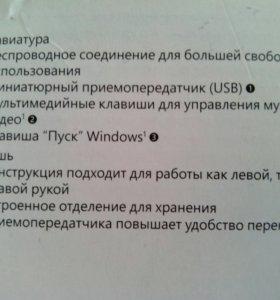 Безпроводная клавиатура+ мышь