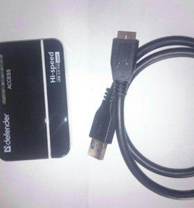 USB 3.0 hub Defender