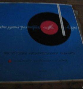 Инструменты симфонического оркестра 5 пластинок