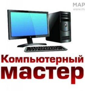 Ремонт компьютерной техники любой сложности.
