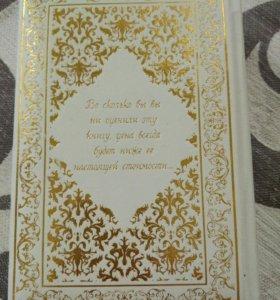 Золотая инциклопедия, настольная книга.