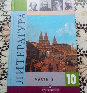 Литература 10-го класса