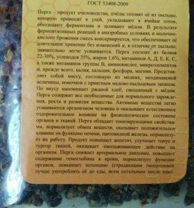 Перга в шоколаде