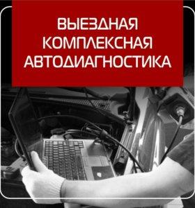 Осмотр автомобиля перед покупкой.