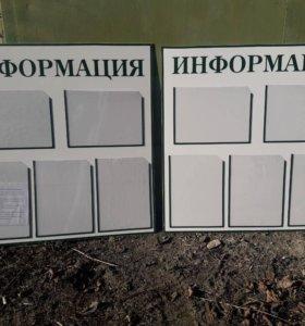 Информационный щит или уголок потребителя