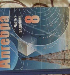 Учебник (задачник) по алгебре 8 класс