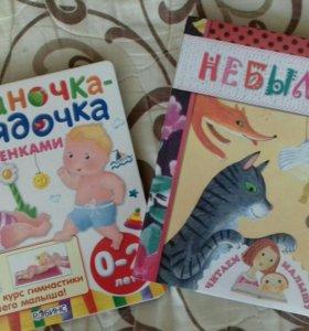 Книги для детей новые