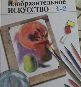Изобразительное искусство 1-2класс