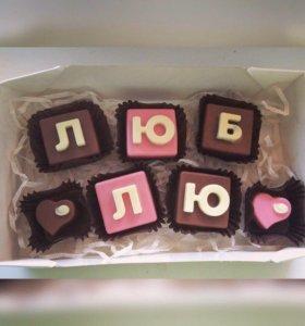 Шоколадные буквы💛