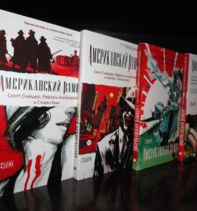Американский вампир, Леди Механика и д.р. комиксы