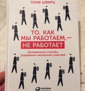 книга : То, как мы работаем - не работает
