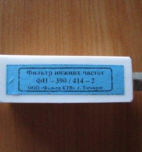Фильтр нижних частот ФН-390/414-2.