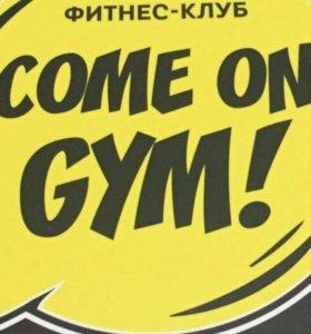 Абонемент в клуб come on gym