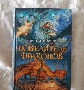 Книга фэнтези