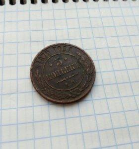 Монета пять копеек 1870 года