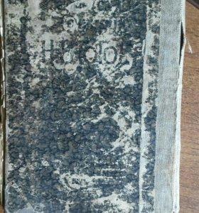 Книги (антиквариат)
