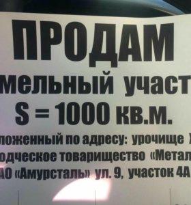 Участок, 100 сот.,