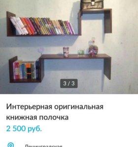 Оригинальная книжная полочка