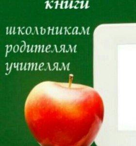 заказ учебной литературы