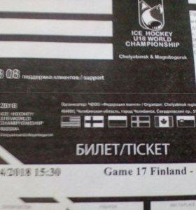 Билеты на ЧМ по хоккею среди юниоров