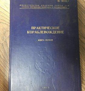 Книга Для судоводителей