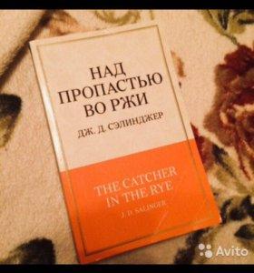 Книга «Над пропастью во ржи»