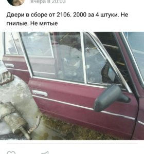 Двери 2106