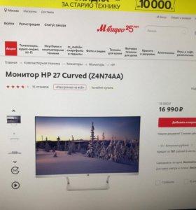 Монитор HP 27 Curved (Z4N74AA)