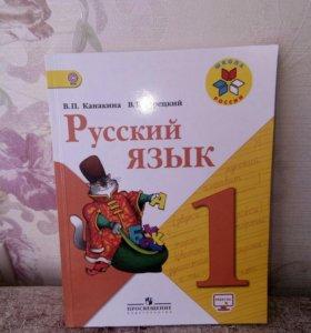 Новый учебник.