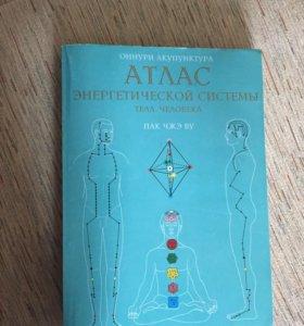 Атлас энергетической системы тела человека пак чжэ