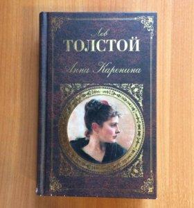 Лев Толстой 'Анна Каренина'