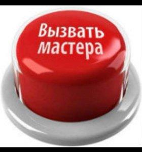 Вскрытие Замков/Вскрытие Авто/Вскрытие Дверей/24 ч