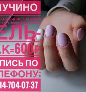 Маникюр+Гель лак АНУЧИНО
