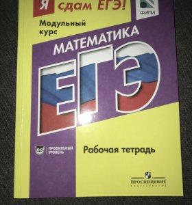 Модульный курс Математика ЕГЭ