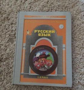 Учебник по русскому языку, 2 класс