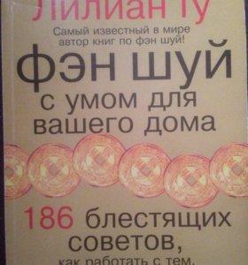 Книга Фен шуй Лилиан Ту