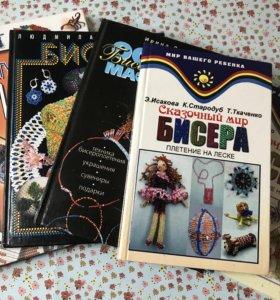 Книги для плетения бисером