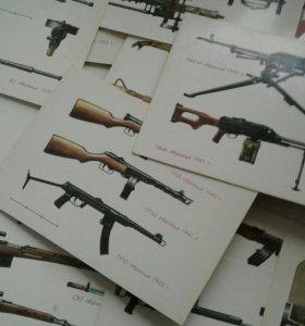 Открытки оружие