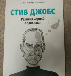 Стив джобс (комикс)