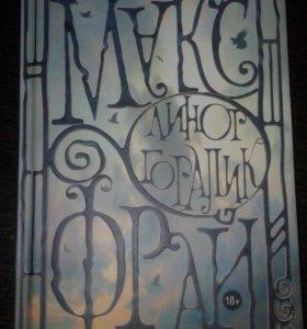 Книга одиночеств Фрай Макс
