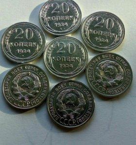 Серебряные 20 копеек