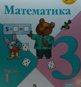 Учебник по математике 3 класс 1 часть
