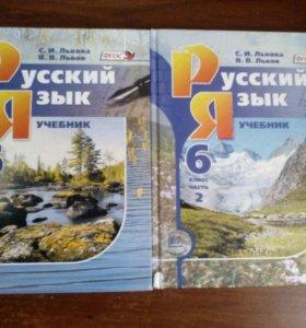 Два учебника по русскому яз.