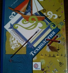 Учебник по техн.