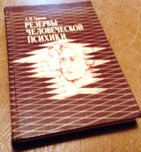 Книги по психологии, психолингвистике и НЛП