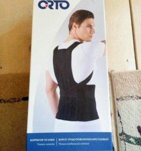 Корсет для спины (идеальный)
