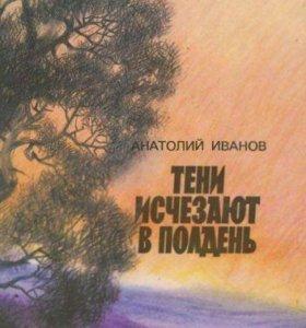 Тени исчезают в полдень Анатолий Иванов