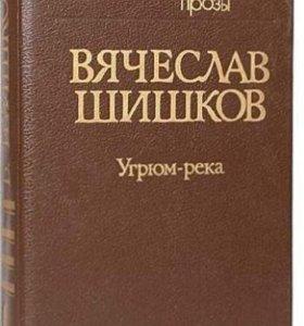 Угрюм-река Вячеслав Шишков в 2-х тт