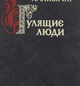 Гулящие люди А. Чапыгин